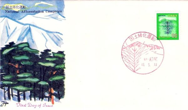 Japan 1974 National Forestation Campaign FDCc