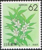 Japan 1990 Flowers of the Prefectures zj