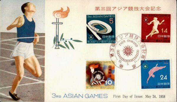 Japan 1958 3rd Asian Games FDCa