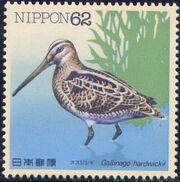 Japan 1991 Waterside Birds (1st Issue) a