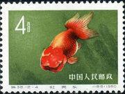 China (People's Republic) 1960 Chinese Goldfish (Carassius auratus auratus) d