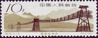 China (People's Republic) 1962 Bridges of Ancient China c