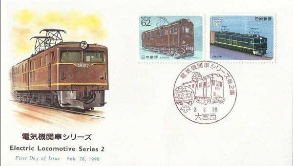 Japan 1990 Electric Locomotives (2nd Issue) FDCf