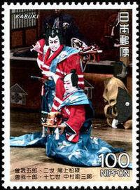 Japan 1992 Kabuki Theatre (6th Issues) b