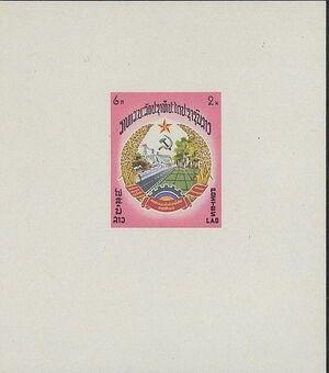Laos 1976 Coat of Arms of Republic m