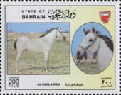 Bahrain 1997 Pure Strains of Arabian Horses from the Amiri Stud t