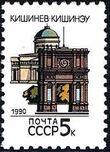 Soviet Union (USSR) 1990 Capitals of Soviet Republic g
