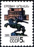 Soviet Union (USSR) 1990 Capitals of Soviet Republic i
