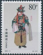 China (People's Republic) 2001 Clown Roles in Peking Opera c
