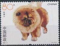 China (People's Republic) 2006 Chinese Dog Breeds c