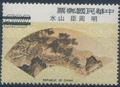 China (Taiwan) 1975 Painted fans from Ming Dynasty (2nd Group) g