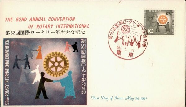 Japan 1961 52nd convention of Rotary International FDCa
