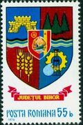 Romania 1976 Coat of Arms of Romanian Districts e