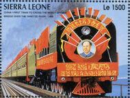 Sierra Leone 1995 Railways of the World o