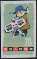 China (People's Republic) 1963 Children's Day l1