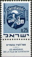 Israel 1969 Town Emblems e