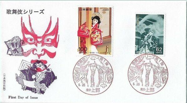 Japan 1991 Kabuki Theatre (1st Issues) FDCa