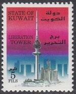 Kuwait 1996 Liberation Tower a