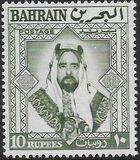 Bahrain 1960 Emil Sheikh Salman bin Hamad al Khalifa k