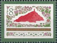 China (People's Republic) 1977 35th Anniversary of the Yennan Forum a