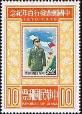 China (Taiwan) 1978 Centenary of Chinese Postage Stamps c
