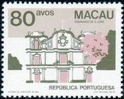 Macao 1983 Public Buildings (2nd Group) b