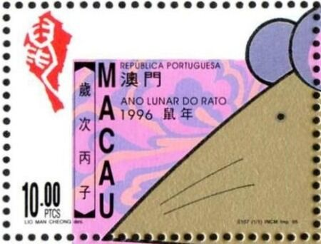Macao 1996 Year of the Rat b
