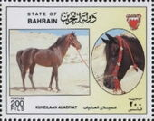 Bahrain 1997 Pure Strains of Arabian Horses from the Amiri Stud e