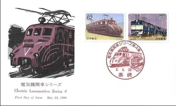 Japan 1990 Electric Locomotives (4th Issue) FDCj