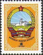 Mongolia 1961 Arms of Mongolia h