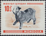 Mongolia 1968 Young Animals b