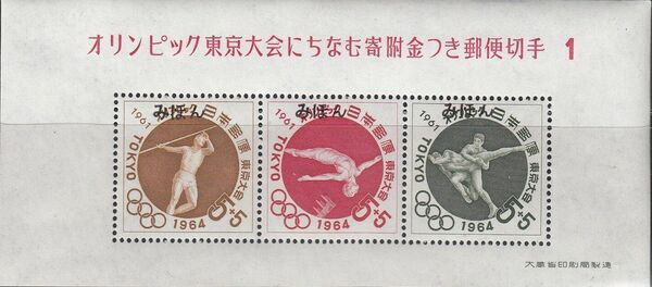 Japan 1961 Olympic Games Tokyo 1964 - 1st Series SPECSa
