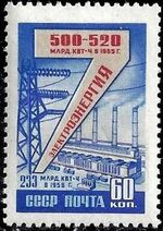 Soviet Union (USSR) 1960 Seven Year Plan (3rd Group) c