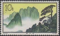 China (People's Republic) 1963 Hwangshan Landscapes i