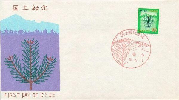 Japan 1974 National Forestation Campaign FDCa