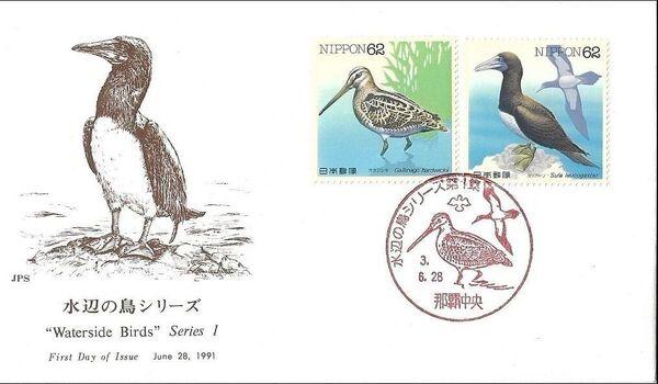 Japan 1991 Waterside Birds (1st Issue) FDCb