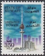 Kuwait 1996 Liberation Tower j