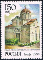 Russian Federation 1994 Cathedrals of World b