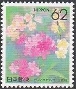 Japan 1990 Flowers of the Prefectures za