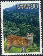 Japan 2002 World Heritage (2nd Series) - 8 Nara c