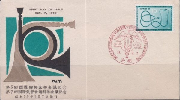 Japan 1958 International Congresses on Chest Diseases and Bronchoesophagology FDCh