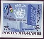 Afghanistan 1962 United Nations Day n