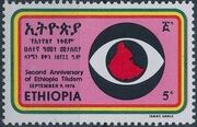 Ethiopia 1976 2nd Anniversary of the Revolution a