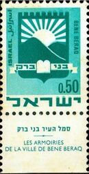 Israel 1969 Town Emblems g