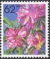 Japan 1990 Flowers of the Prefectures y.jpg