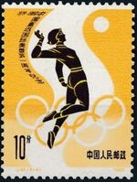 China (People's Republic) 1980 1st Anniversary of Return to International Olympic Committee d