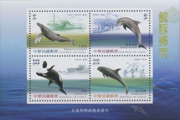 China (Taiwan) 2002 Cetaceans j
