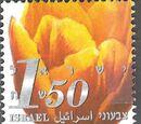Israel 2006 Flowers