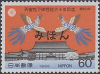 Japan 1986 60th Anniversary of the Reign of Hirohito SPECa