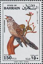 Bahrain 1992 Migratory Birds to Bahrain e